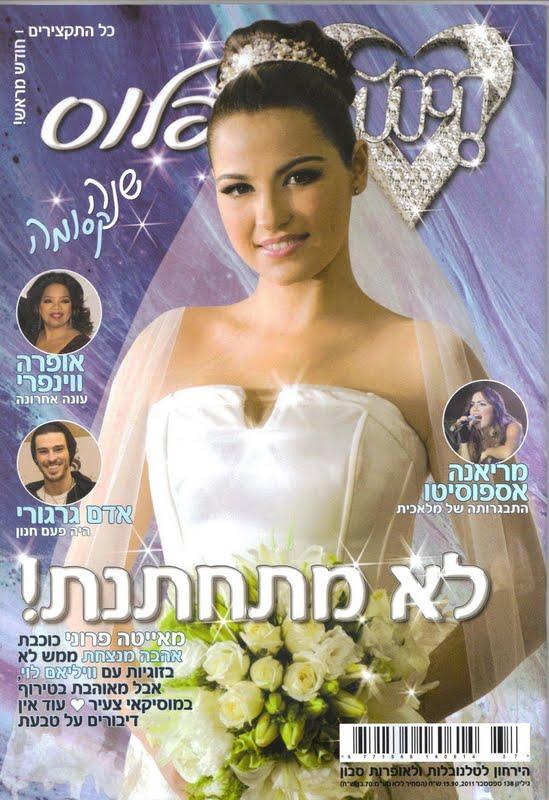 "Maite Perroni é capa da revista Israelense ""Viva Plus"""